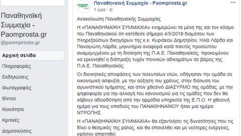 Μηνυτήρια αναφορά της Παναθηναϊκής Συμμαχίας κατά των διοικούντων του Παναθηναϊκού
