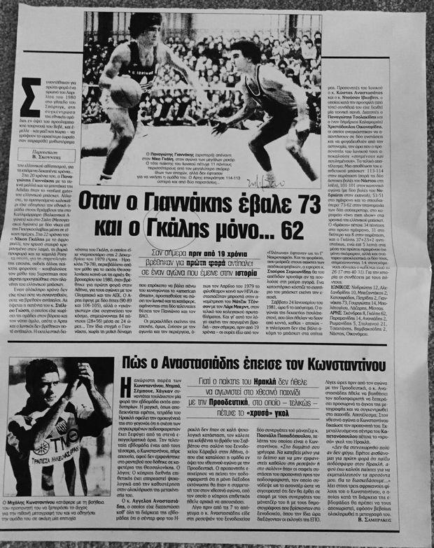 Απόκομμα εφημερίδας για την μονομαχία Γκάλη, Γιαννάκη