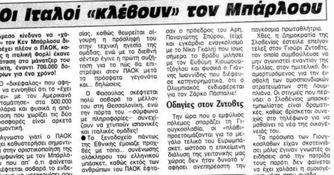 """Το ρεπορτάζ της """"Απογευματινής"""" για τις πιέσεις στον Γιούρι Ζντοβτς"""