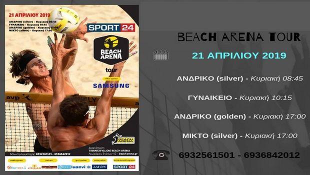 Beach Arena tour στην Triantafyllidis Beach Arena