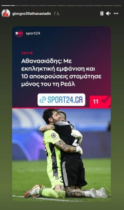 Αθανασιάδης: Έκανε repost το θέμα του SPORT24 με τις επεμβάσεις του