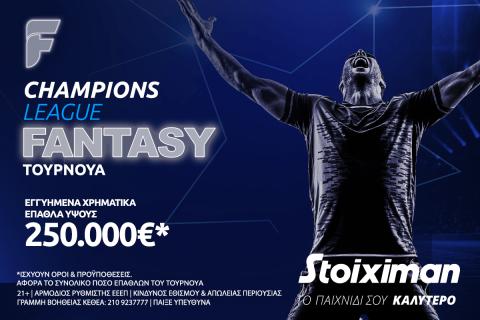 FantasyγιατοChampions League με 250.000€* στη Stoiximan: Η 11άδα που θα κάνει θραύση!