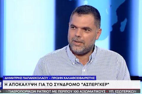 Ο Δημήτρης Παπανικολάου