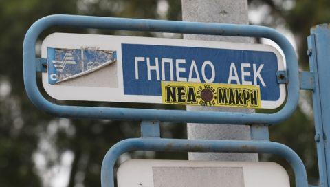 24MEDIA / ΦΙΕΣΤΑ ΑΕΚ (ΦΩΤΟΓΡΑΦΙΑ: ΜΑΡΚΟΣ ΧΟΥΖΟΥΡΗΣ / EUROKINISSI)