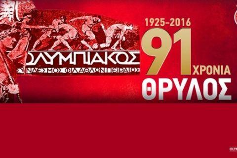Το μήνυμα της ΠΑΕ για τα 91α γενέθλια του Ολυμπιακού
