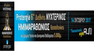 Εγγραφές στο Περίπτερο του Protergia Ημιμαραθωνίου Θεσσαλονίκης στη Δ.Ε.Θ.