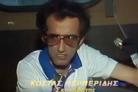 Πέθανε ο εμβληματικός σκηνοθέτης της ΕΡΤ Κώστας Περπερίδης
