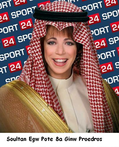 Γίνε κι εσύ πρίγκιπας στο sport24.gr