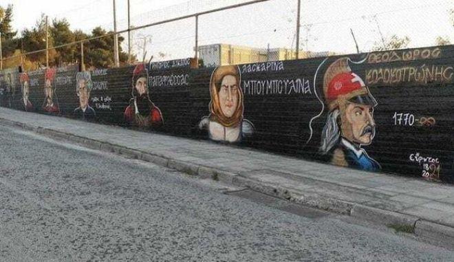 Γιατί με ενοχλεί το γκράφιτι με τους ήρωες της Επανάστασης ... Χάσαμε την μπάλα