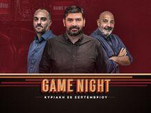 LIVE ΠΑΟΚ - ΑΕΚ: To σχόλιο της Game Night για το σπουδαίο ντέρμπι και τις νίκες Ολυμπιακού και Παναθηναϊκού