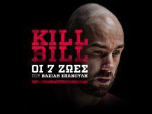 Βασίλης Σπανούλης: Οι 7 ζωές του Kill Bill
